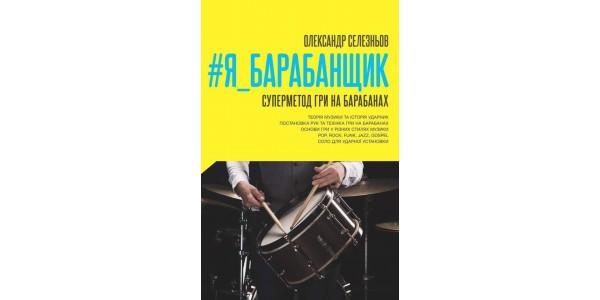 Книга #Я_БАРАБАНЩИК і палички Starsticks Classic у подарунок!